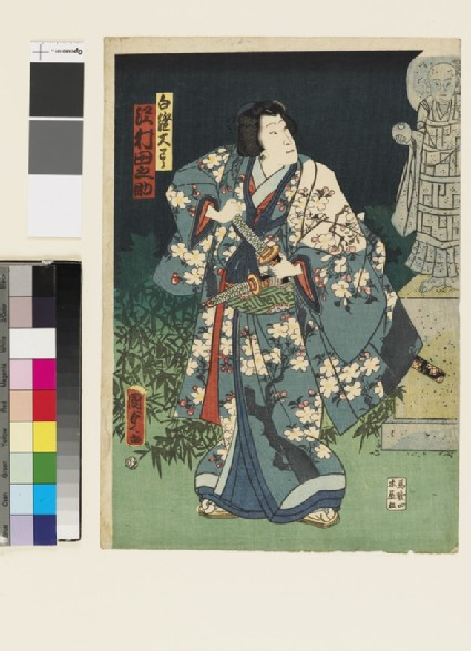 Sawamura Tanosuke