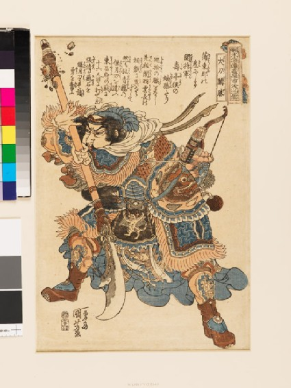 Daitō Kanshō (Guang Sheng)