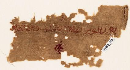 Textile fragment with naskhi inscription
