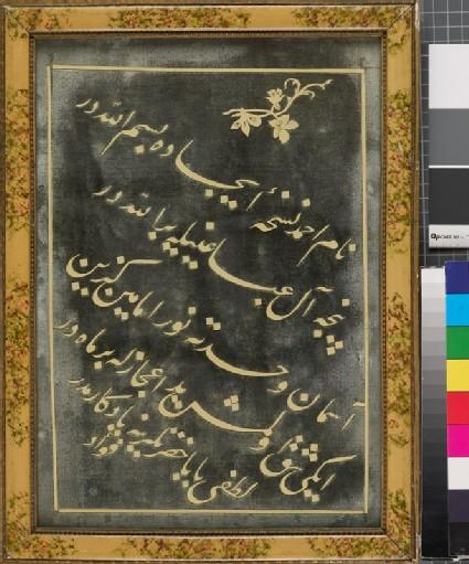 Honorific Turkish calligraphy in nasta'liq script
