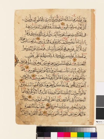 Page from a Qur'an in rayhani script
