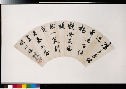 Calligraphy from Seeing Mr Lu Returning to Wu