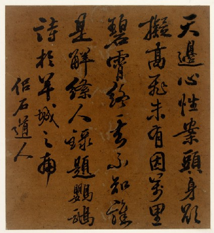 Calligraphy of a poem about a parrot