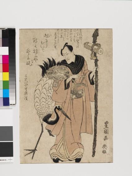 An actor as Jurōjin with a comic verse by the rakugo master Sanshōtei Karaku above