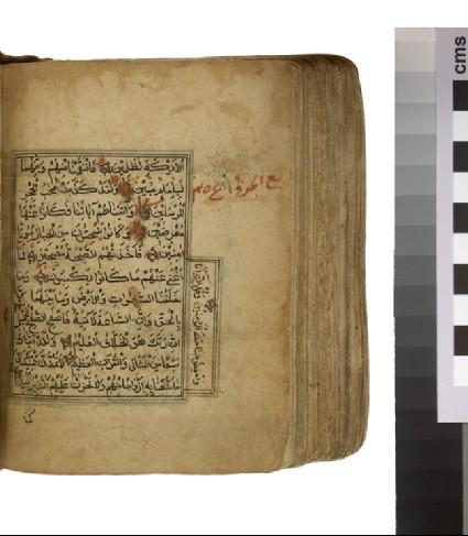Qur'an in naskhi script and riqa' headings