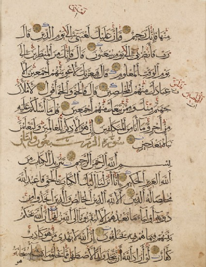 Page from a Qur'an in muhaqqaq and thuluth script