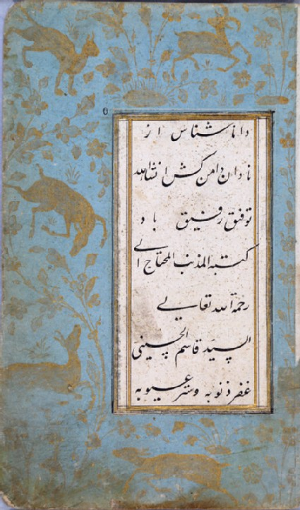 Final page of a manuscript with colophon in nasta'liq script