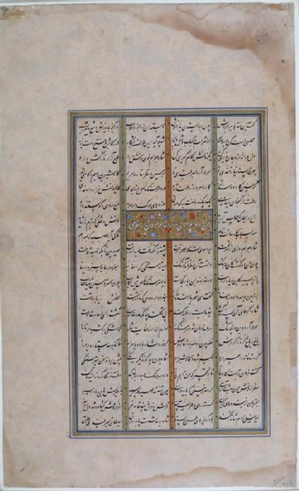 Page from a dispersed manuscript of Nizami Ganjavi's Seven Portraits