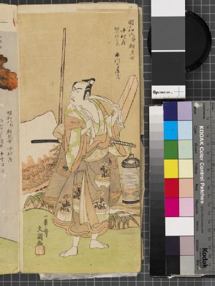 Ichikawa Komazō