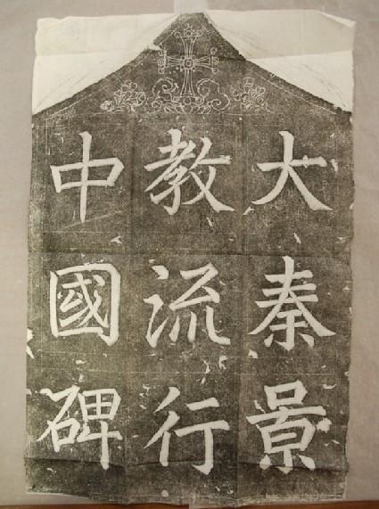 The Nestorian Stele