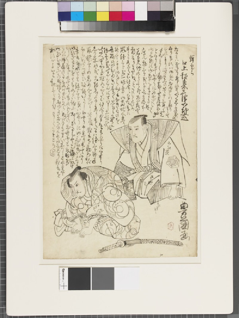 Shita-e (under-drawing for a woodblock print) (EA1961.127.4, front              )