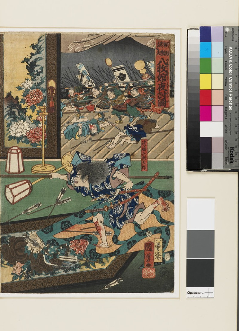 Yoritomo's night-attack on the palace of Yamaki (EA1966.17.c, front             )