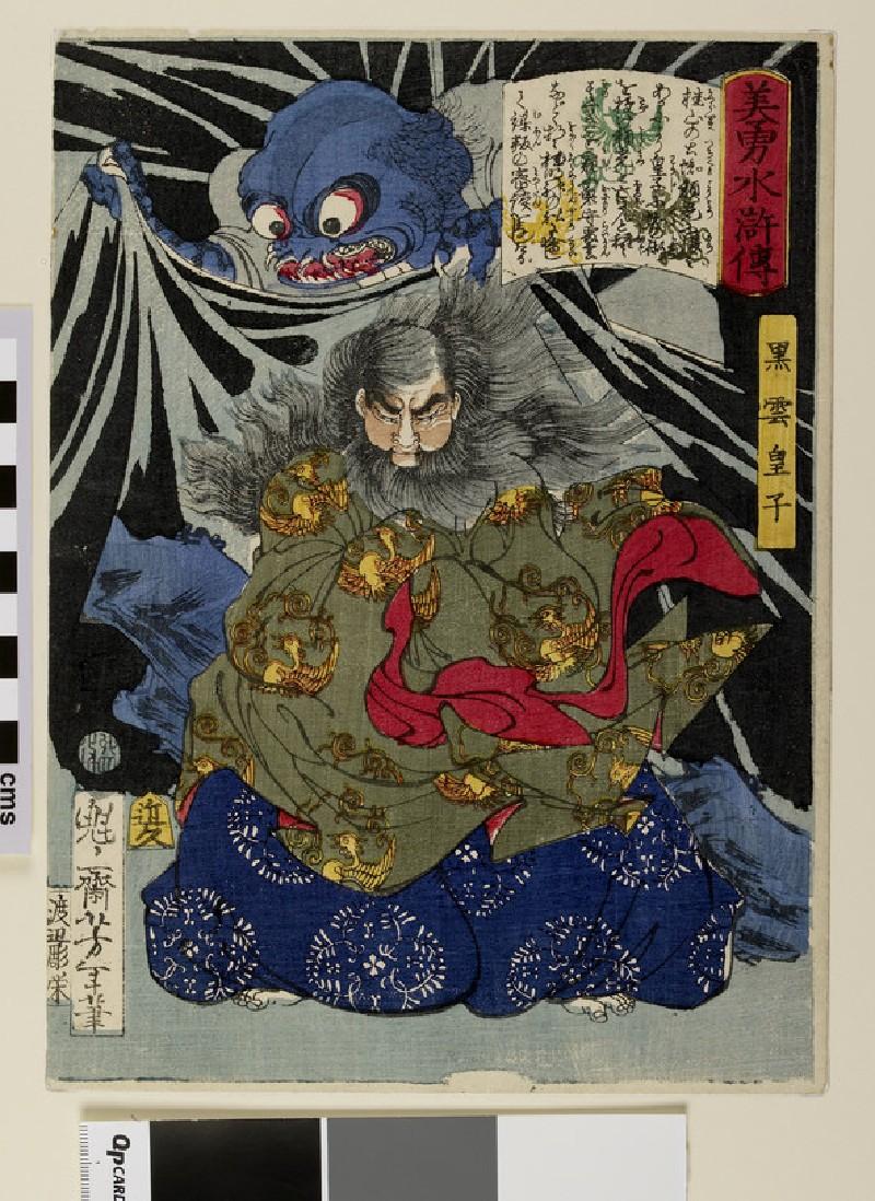 Prince Kurokumo and the Earth Spider (EA1971.213)