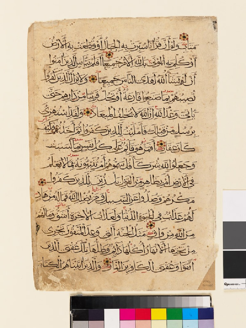 Page from a Qur'an in rayhani script (EA1990.1272.c, front               )
