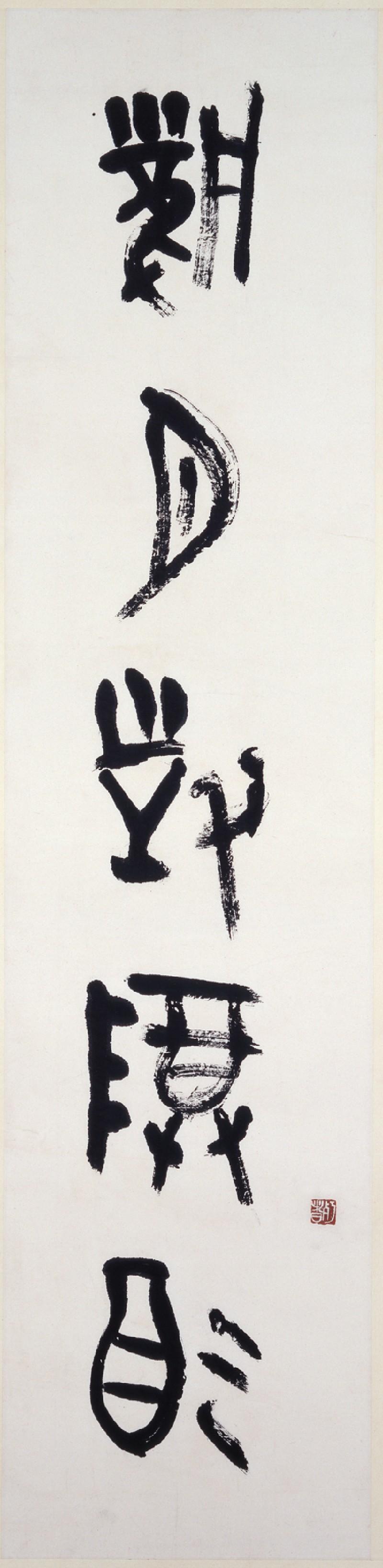Calligraphic couplet written in archaic script