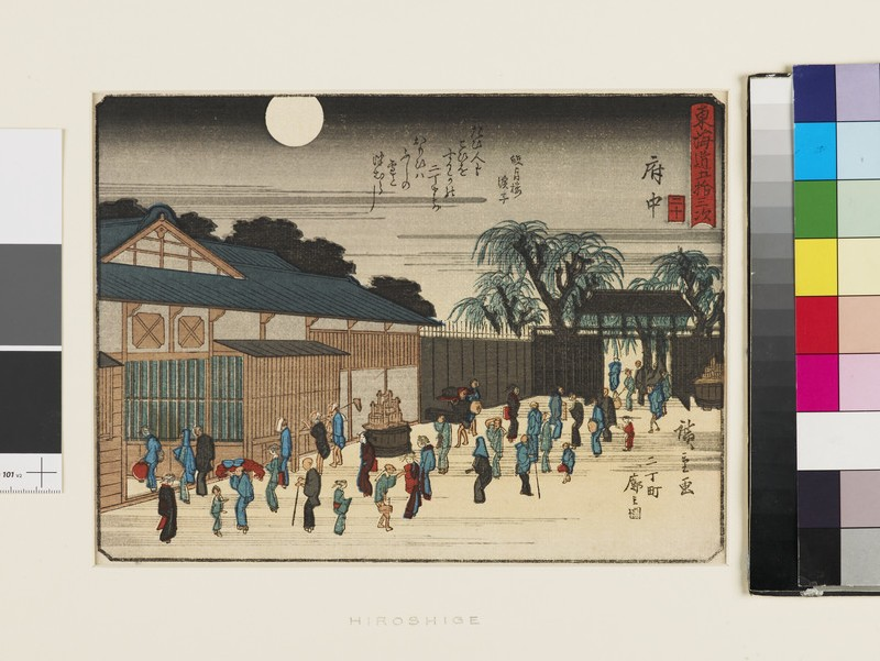 Fuchū: Second Street in the Licensed Pleasure Quarter (EA1997.215, front            )