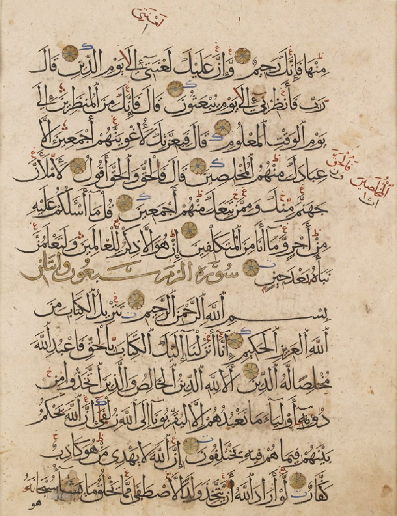 Page from a Qur'an in muhaqqaq and thuluth script (EA2012.58, front           )