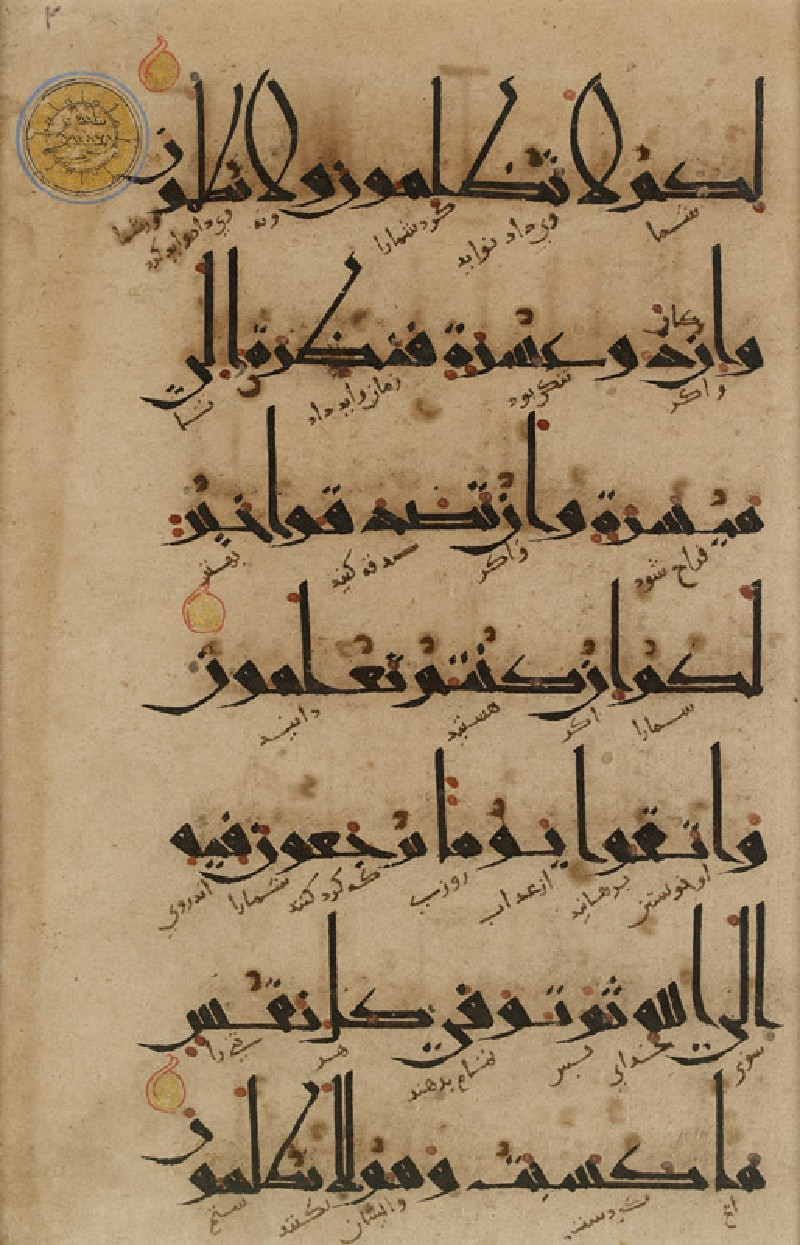 Page from a Qur'an in eastern kufic script and with Persian translation in naskhi script (EA2012.73, front           )