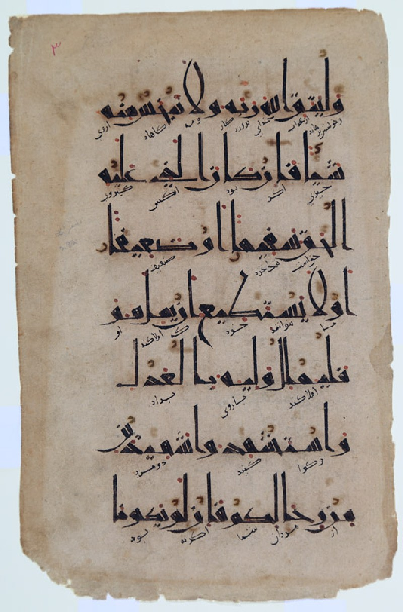 Page from a Qur'an in eastern kufic script and with Persian translation in naskhi script (EA2012.76, front           )