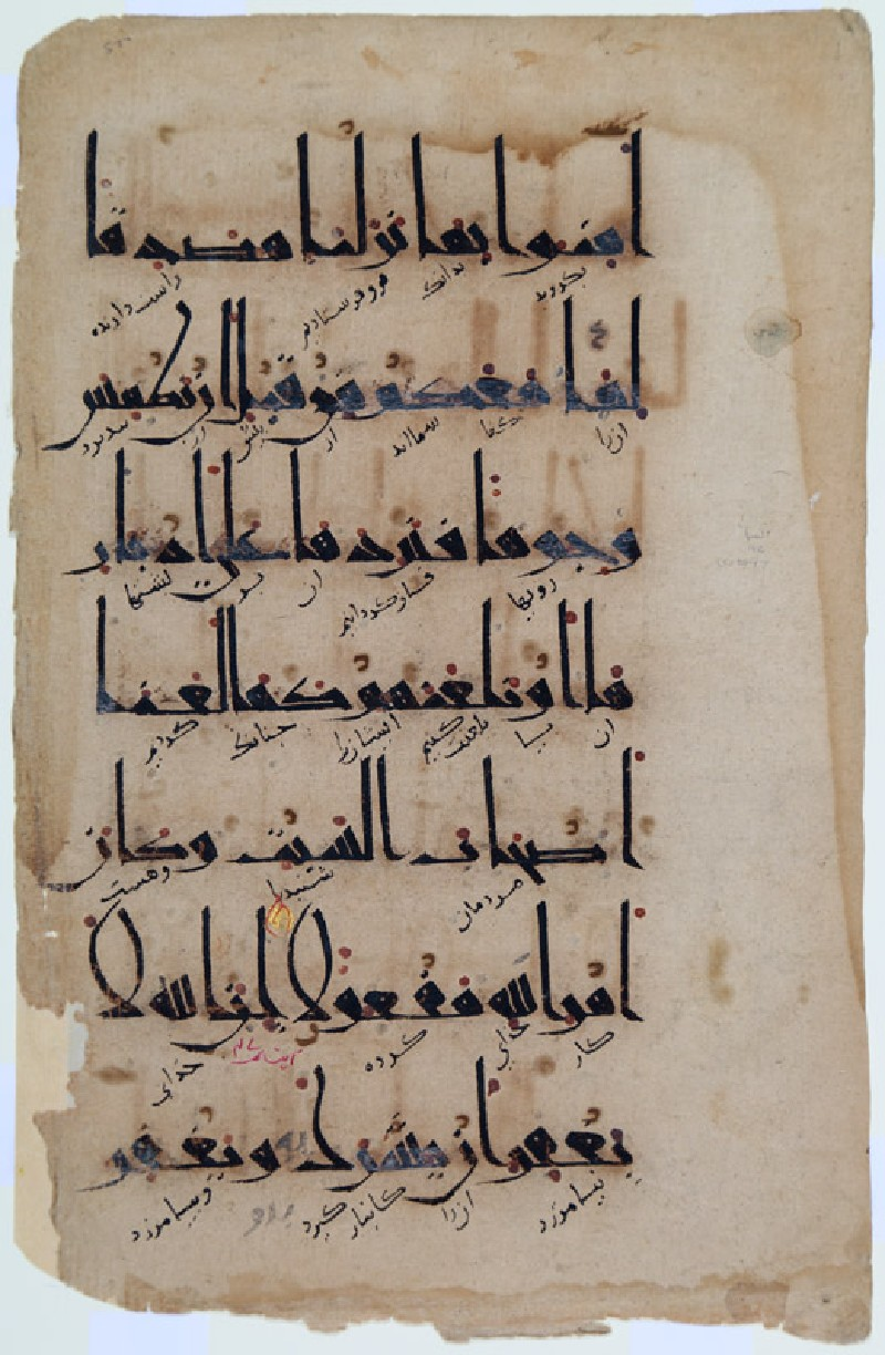 Page from a Qur'an in eastern kufic script and with Persian translation in naskhi script (EA2012.78, front           )
