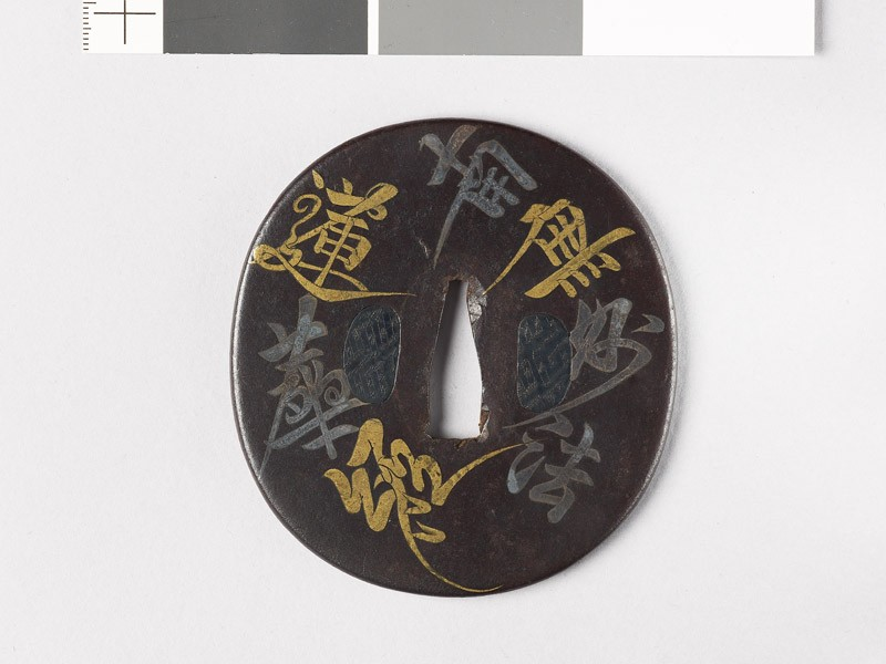 Tsuba with Buddhist invocation and a poem (EAX.10167, front           )