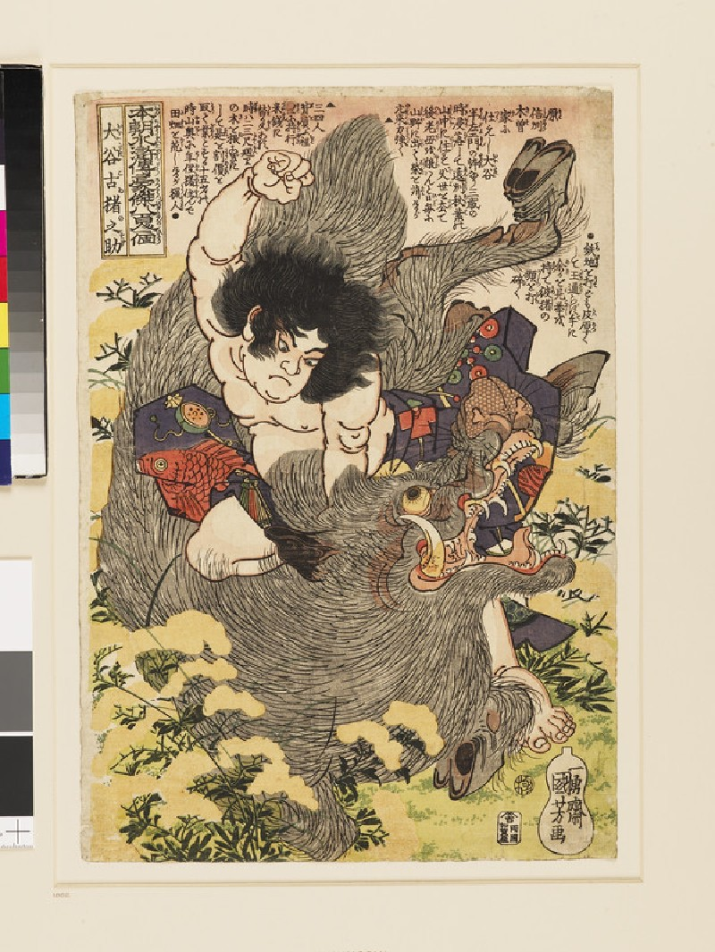 Otani Koinosuke (EAX.4201, front          )