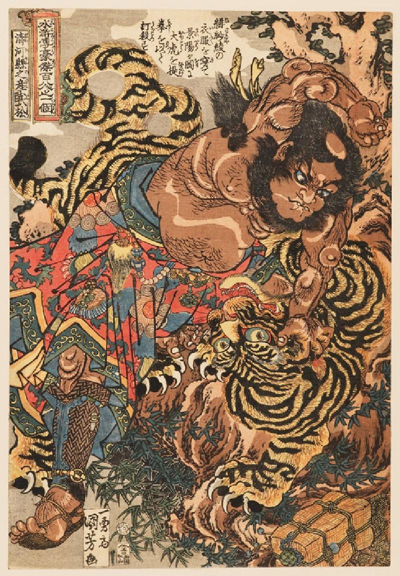 Seiga-ken no Sanbushō (Wu Song) (EAX.4202, front          )