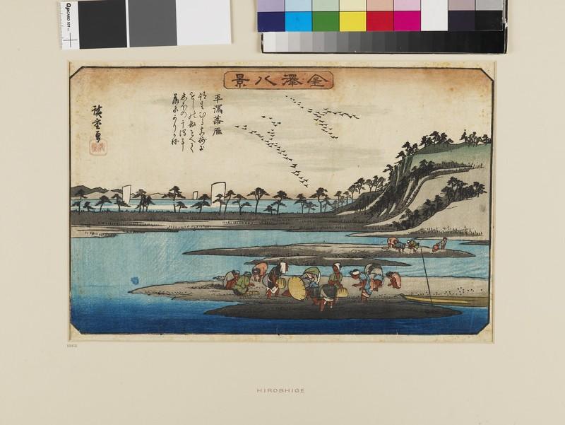 Descending Geese at Hirakata (EAX.4323, front          )