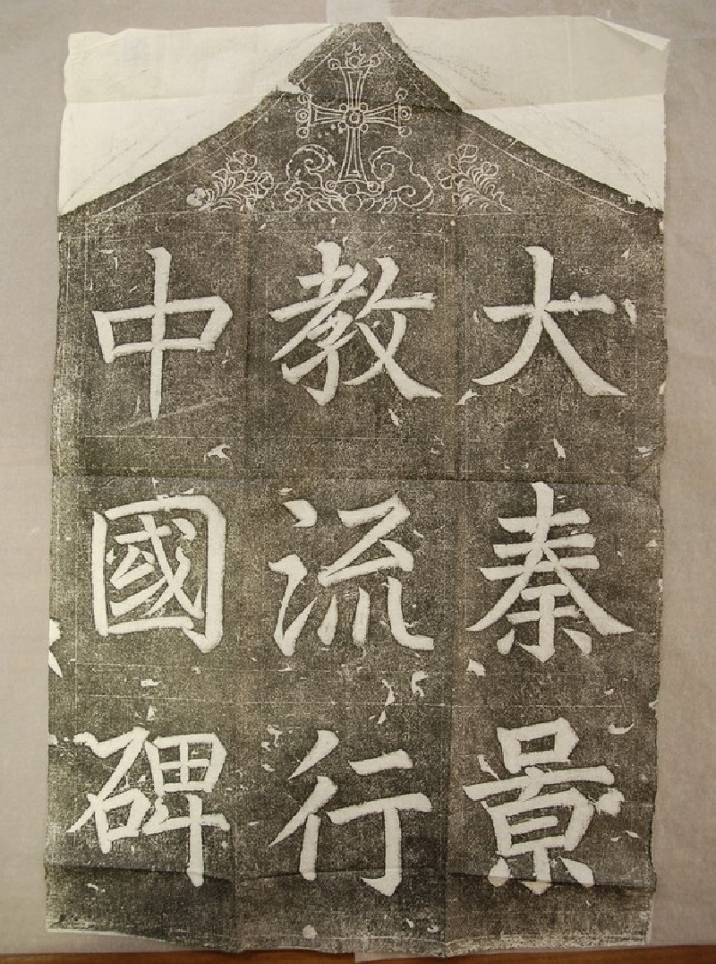 The Nestorian Stele (EA1956.623, record shot)