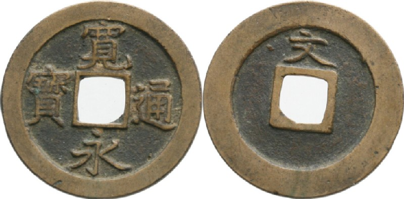 (HCR35470, obverse and reverse, record shot)