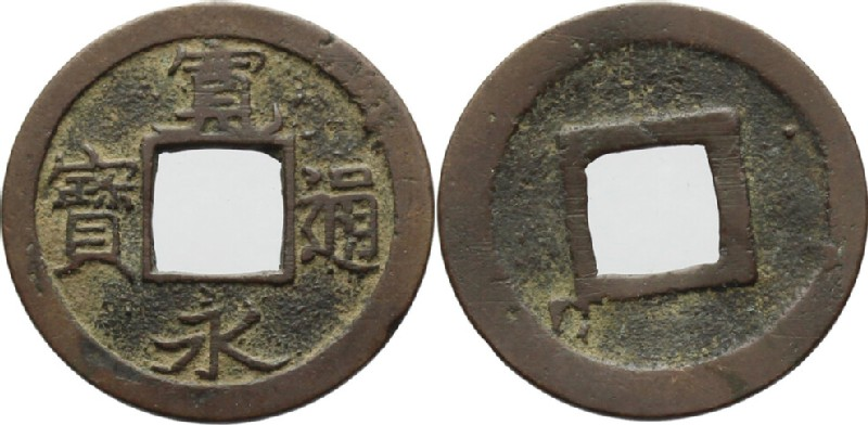 (HCR35907, obverse and reverse, record shot)